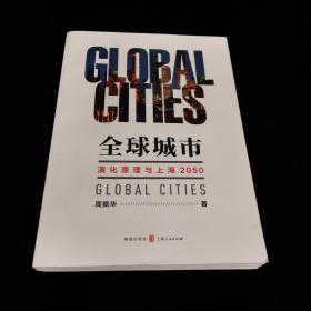 全球城市 演化原理与上海2050  赠签本