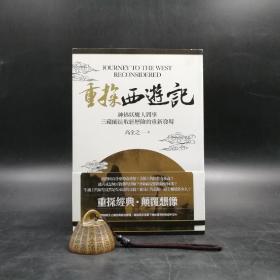 台湾联经版  高全之《重探《西遊记》:神佛妖魔人间事,三藏师徙取经历险的重新发现》