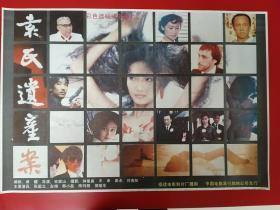 (電影海報)袁氏遺產案(二開)于1989年上映,福建電影制片廠攝制,品相以圖為準