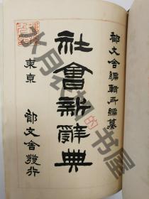 日文原版 明治三十九年(1906年)《社会新辞典》清末综合型百科辞典插图多内容丰富