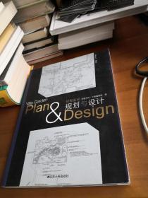 别墅庭园规划与设计