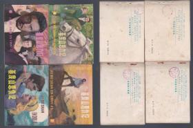 老版正版 连环画套书 《基度山恩仇记》6本全