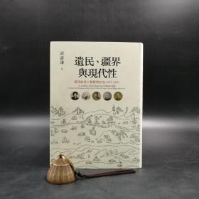 台湾联经版  高嘉谦 《遗民、疆界与现代性:汉诗的南方离散与抒情(1895-1945)》(精装)