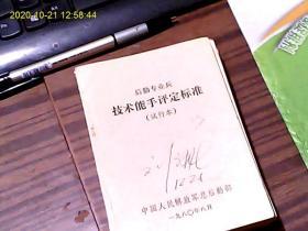 后勤专业兵【技术能手评定标准】试行本