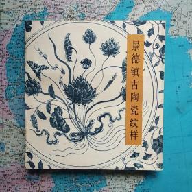 景德镇古陶瓷纹样    非馆藏品好   低价出让