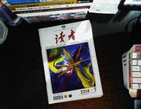 读者2014 3-7 (5本合售)