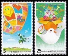 紀333 2016世界郵展紀念郵票 2全 原膠全品