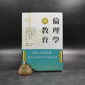 台湾联经版 皮德思著 简成熙译注《倫理學與教育》(锁线胶订)
