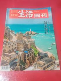 三联生活周刊2018年第38期