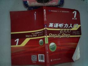 英语听力入门3000 修订版 学生用书1