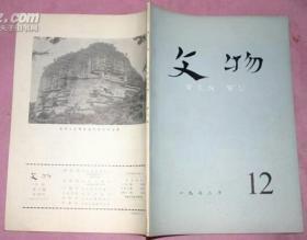 文物(1972年第12期)