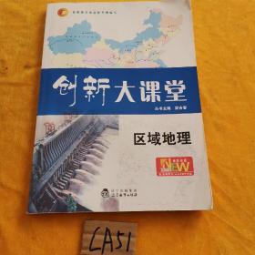 创新大课堂 : 人教版. 2013年大一轮复习讲义. 地 理