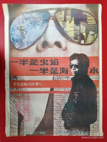 (電影海報)一半是火焰一半是海(二開)于1989年上映,北京電影制片廠攝制,品相以圖為準