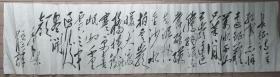 上海 朵云轩 80年代 宣纸 木版水印 毛主席诗词 长征诗 126*32 8成