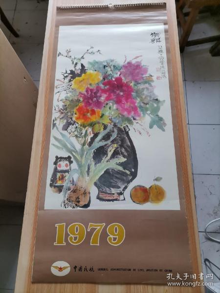 1979年掛歷  封面:程十發作品  歲貢(3開)