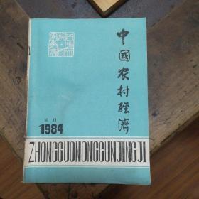 中國農村經濟(試刊號)