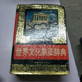 世界文化象征辞典。