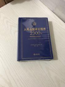 人民法院诉讼程序2300问(未开封)