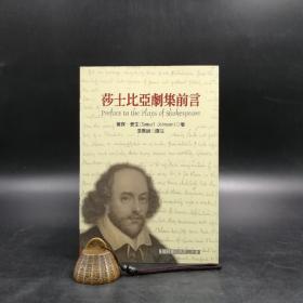 台湾联经版  张惠鍞译注《莎士比亚剧集前言》