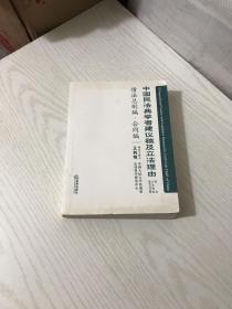 中国民法典学者建议稿及立法理由债法总则编·合同编