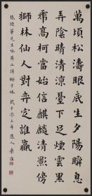 【康庄】内蒙古自治区书法家协会主席,书法
