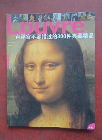 卢浮宫典藏精品,人类美学,感同天地。☆实图☆大开本画册资料书