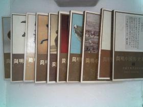简明中国历史图册(1-10)