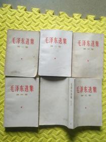毛泽东选集带五角星①②③④⑤卷(五卷合售)