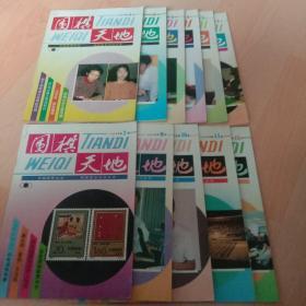 围棋天地 1993年1-12期缺第8期共11本合售