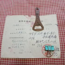 邯鄲市縫紉機廠介紹信