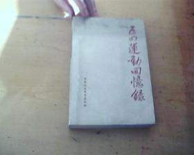 五四运动回忆录(下册)
