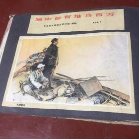 胸中自有雄兵百万「毛主席在解放战争时期(组画)」