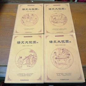 语文大观园 第2-5册(缺第一册)(全五册)