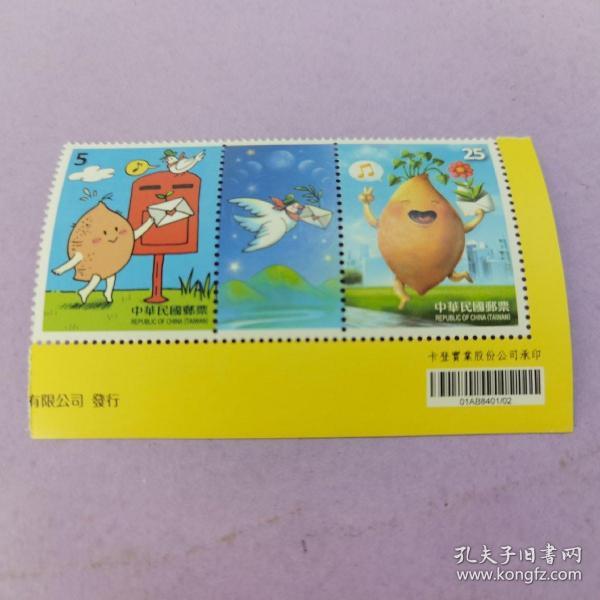 特645 享樂動漫趣郵票 2016世界郵展郵票 2全  帶條碼   原膠全品