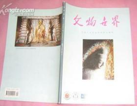 文物世界 2004年第5期--云冈石窟专号