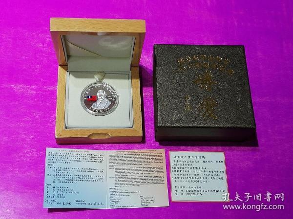[珍藏世界]臺灣孫中山150周年誕辰紀念幣
