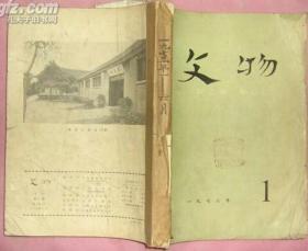 文物(1973年第1-6期合订本)