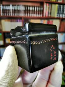 旧藏  书卷型老艾叶绿印章书法闲章