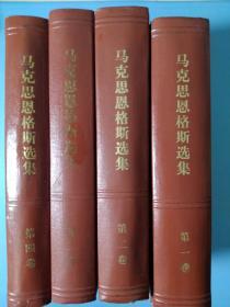 马克思恩格斯选集1-4卷