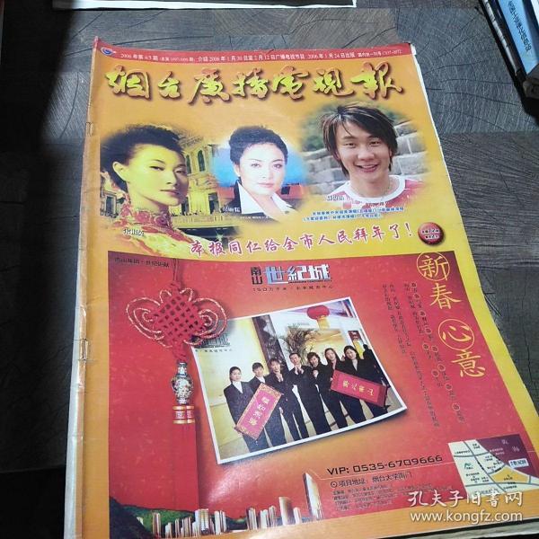 煙臺廣播電視報2006年第4-5期,宋祖英,林俊杰