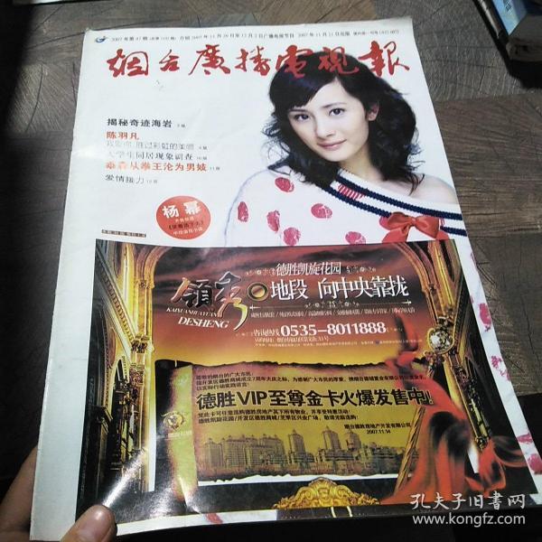 煙臺廣播電視報2007年第47期,楊冪