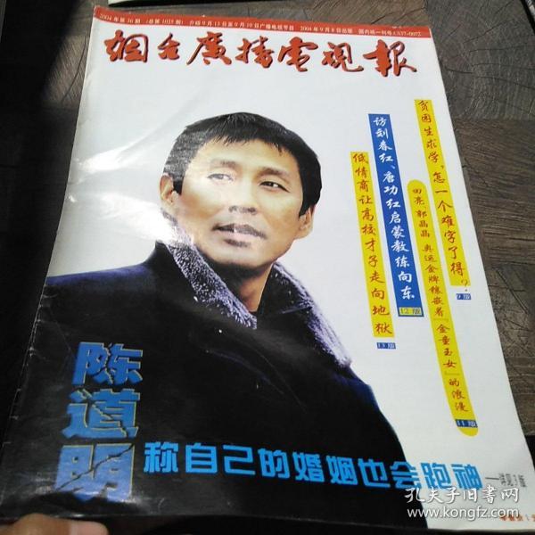 煙臺廣播電視報2004年第36期,陳道明