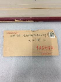 唐建写于中央美术学院信札一通两页,带原信封.