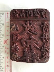 民国时期,广东台山水步镇新荣市致和祥商标药标木印版