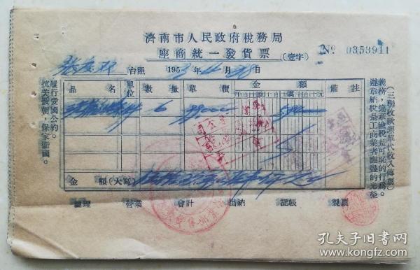 濟南市人民政府稅務局座商統一發貨票(壹字)10枚