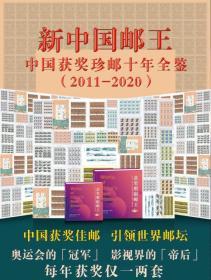 《获奖整版邮王》—举将2011-2020年评选的获奖邮票一网打尽