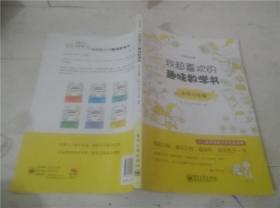 我超喜欢的趣味数学书(小学六年级)