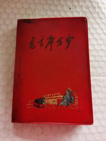"""文革笔记本-----封面""""人民大会堂""""《毛主席万岁》!(内有20张毛主席语录,内页洁净未使用,50开)"""