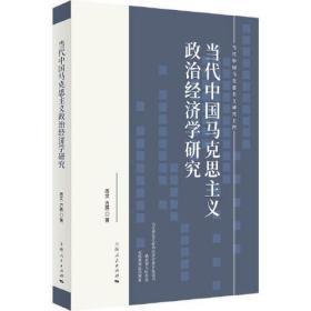 当代中国马克思主义政治经济学研究(当代中国马克思主义研究工程)