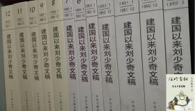 建国以来刘少奇文稿